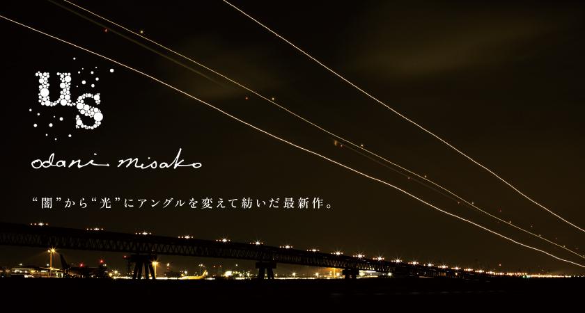 odani_misako_new_release_us